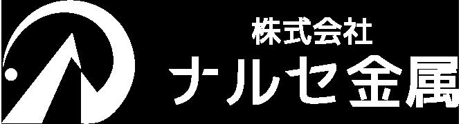 ナルセ金属ロゴ